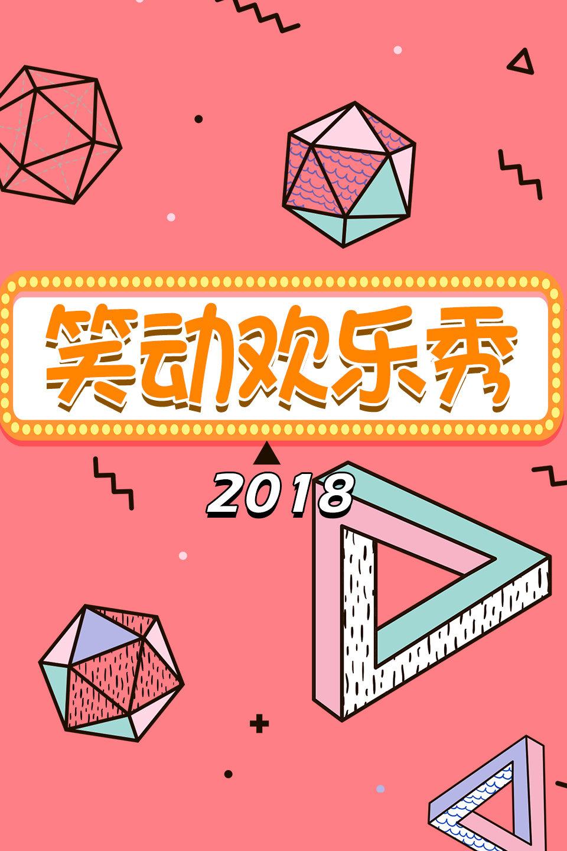 奇葩的婚宴饭局 笑动欢乐秀 20180918 高清