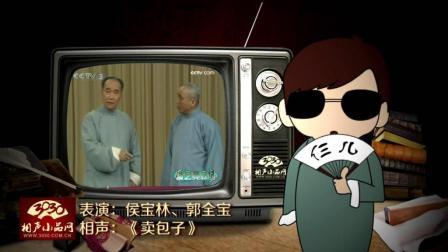 《卖包子》侯宝林 郭全宝 经典相声