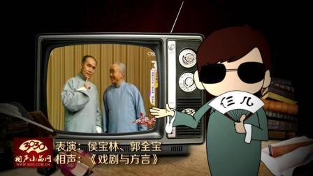 《戏剧与方言》侯宝林 郭全宝 经典相声