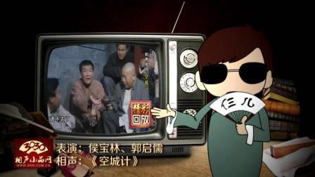 《空城计》侯宝林 郭启儒 经典相声