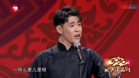 《谁是歌王》张云雷 杨九郎 搞笑相声