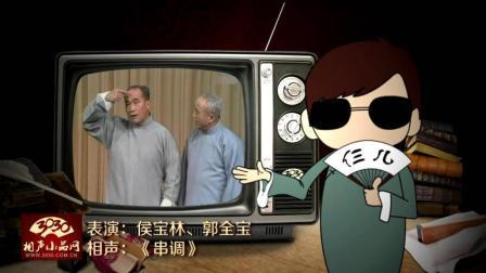 《串调》侯宝林 郭全宝 经典相声