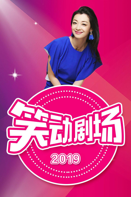 相声《红灯记》 笑动剧场 20190105 高清