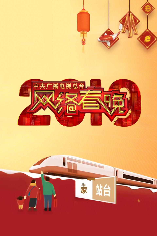 2019中央广播电视总台网络春晚 韩雪 秦岚陪伴大家共度小年