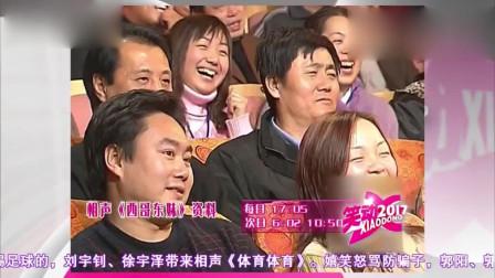 《西哥东妹》宋宁崔艺东经典老相声 爆笑来袭