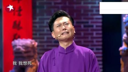 《长寿秘籍》孟鹤堂相声 讽刺郭德纲是小黑胖子