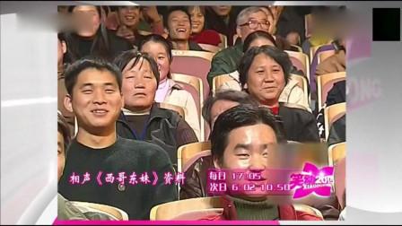 《西哥东妹》冯巩弟子宋宁搭档崔艺东早期相声 爆笑来袭