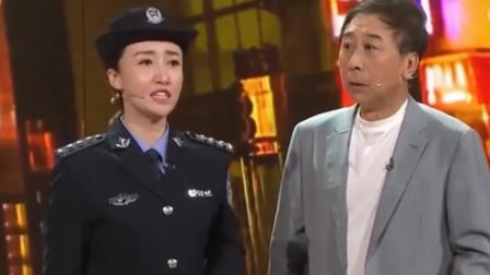 小品《我要当警察》冯巩宋宁精彩演绎 爆笑全场
