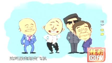 《琢磨》姜昆戴志诚动画相声 令人捧腹大笑