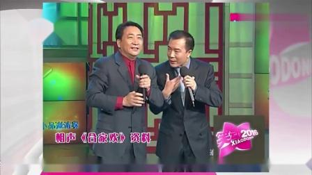 《合家欢》姜昆戴志诚爆笑相声 这才是观众喜欢的相声