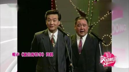 《派出所轶事》王平搭档李嘉存相声 爆笑来袭