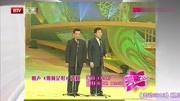 《如何是好》王平携郑健说相声 观众尖叫声不断