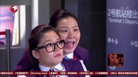 《机场培训师》今夜百乐门 金靖 刘胜瑛 搞笑小品大全 观众笑到失态
