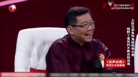 《丫蛋选婿》程野 田娃 王小虎 赵家班小品搞笑大全  观众笑岔气