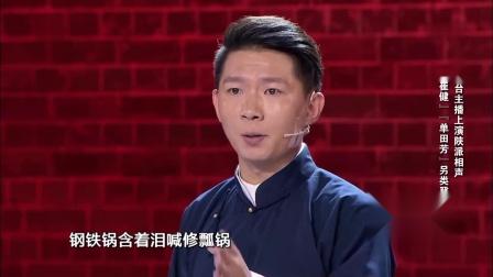 《陕派相声》笑傲江湖喜剧秀 卢鑫 玉浩相声搞笑大全相声全集