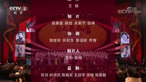 《综艺喜乐汇》 20191005 为人民歌唱 中国乐派声乐大师郭兰英艺术成就音乐会