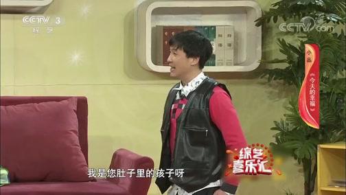 《综艺喜乐汇》 20191013 释放精彩