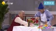 《解不开的疙瘩》黄晓娟 潘长江饭米粒儿喜剧小品大全 他们的交谈让观众笑个不停