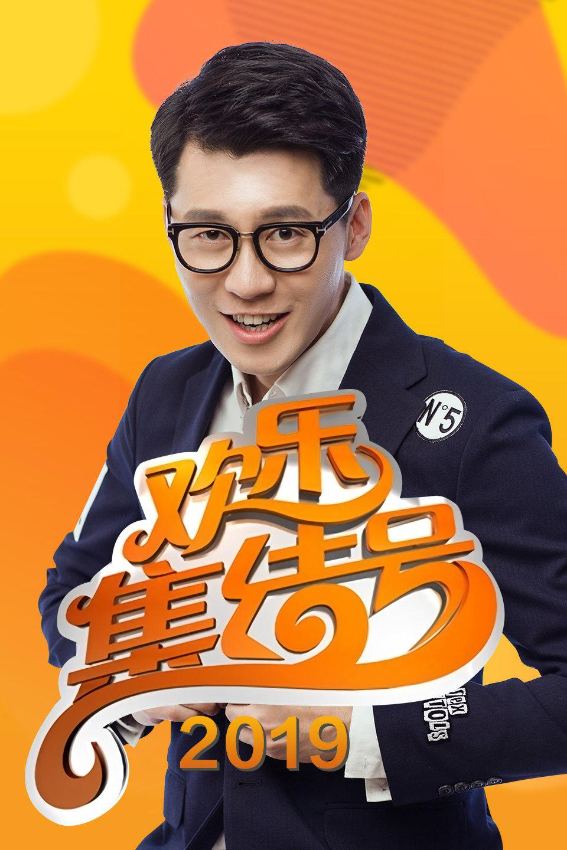 《社区民警于三快》孙涛  邵峰 欢乐集结号 2019 小品全集高清下载 观众笑得很开心