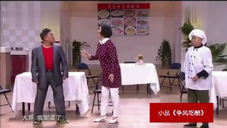 《争风吃醋》黄晓娟央视春晚小品大全 表演的太有趣了