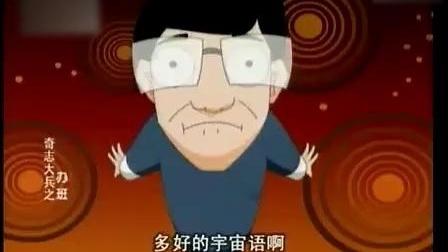 《办班》奇志 大兵爆笑经典相声动画版 观众乐够呛