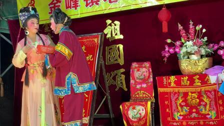 闽剧折子戏《茶店风波》选段 演唱者 萍仔 恩恩 金珠
