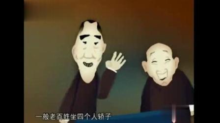 《婚姻与迷信》侯宝林 郭启儒动画相声 观众笑出声