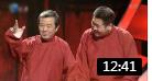 《躲不开》刘俊杰 张尧春晚相声大全 惹观众大笑