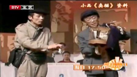 《卖猫》葛优 侯耀华春节联欢晚会小品全集下载 包袱一个接一个