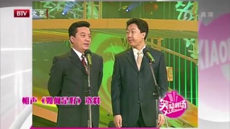 《如何是好》王平 郑健相声全集高清下载 搞笑段子横飞
