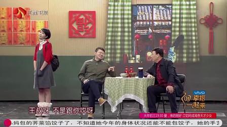 《家有一宝》魏积安 梅丽萍 吴彼 柳杨 小品全集高清下载 观众看了都在笑
