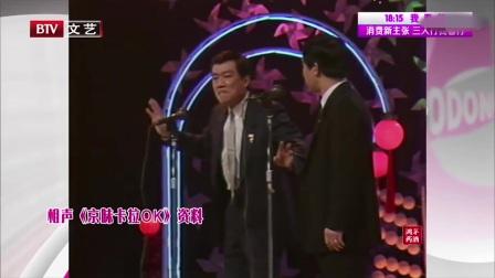 《京味卡拉OK》侯耀文 石富宽搞笑相声 趣说老北京过年 mp4免费下载