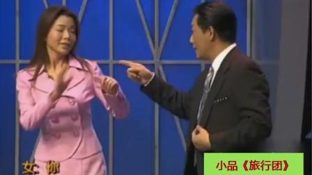 《旅行团》侯耀文 朱迅小品大全视频免费下载 包袱笑点抖不停