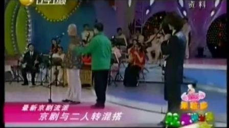 京剧二人转混搭 《红灯记》 侯耀文 赵本山 冯巩演唱 视频mp3免费下载