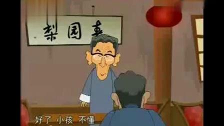 《练气功》马三立相声动漫版 逗得全场爆笑