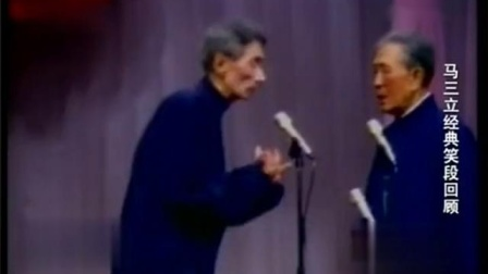 《十点钟开始》马三立经典相声专场演出  笑点再高你也忍不住