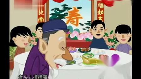 《老头醉酒》马三立动画相声大全免费下载 看一次笑一次