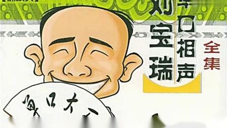 《翻跟头》刘宝瑞单口相声全集动画版高清下载 笑掉大牙