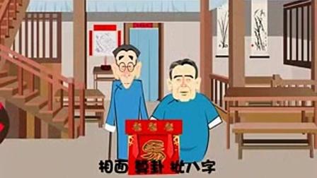《算卦》马三立 王凤山动画相声全集下载 观众被逗得笑得不行