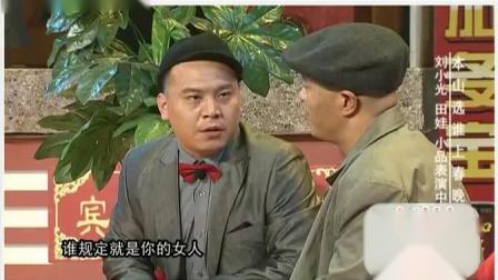 《本山选谁上春晚》刘小光 田娃 赵家班小品全集高清下载 笑点堆积如山