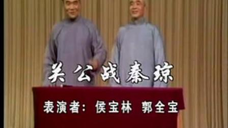 《关公战秦琼》侯宝林 相声大全下载 包袱翻得真好