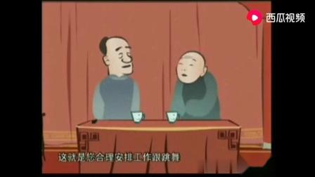 《跳舞迷》侯宝林 郭启儒 相声动漫版 能把人笑趴下