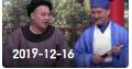 《欢乐送》 20191216
