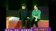 《中奖了》赵本山 范伟 高秀敏 春节联欢晚会小品大全下载 句句都是精华