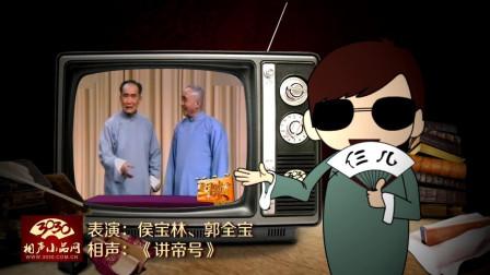 《讲帝号》侯宝林 郭全宝 相声 真是太逗了