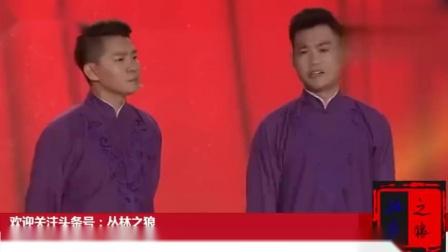 《买买买》卢鑫 玉浩最新相声 笑翻全场