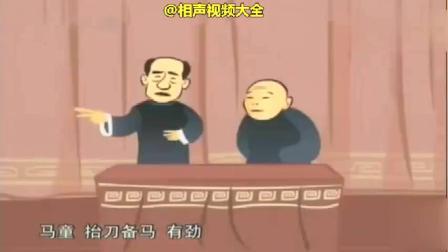 《戏剧与方言》侯宝林 郭全宝动画相声