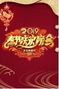 2019北京电视台春节联欢晚会