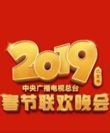 2019央视春晚