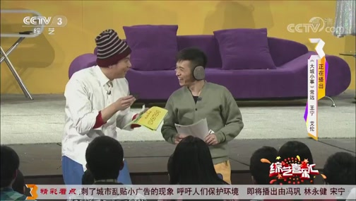 《综艺喜乐汇》 20190224 将生活的精彩无限放大